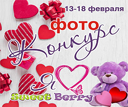 "Фото конкурс ""Я люблю Sweet Berry"""